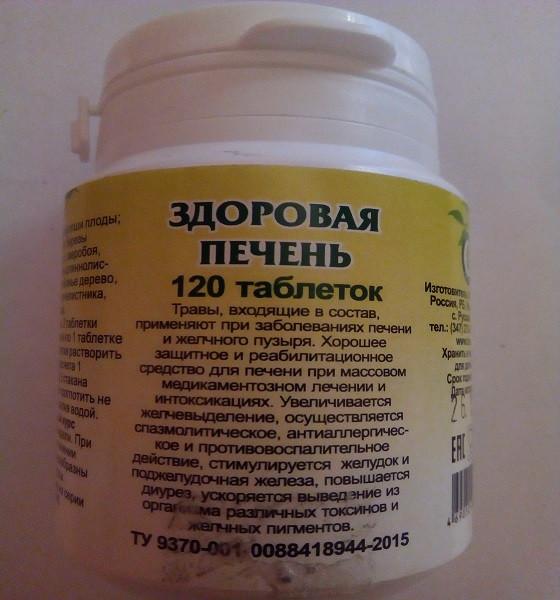 Здоровая печень 120 фитотаблеток Фитоцентр травника Гордеева
