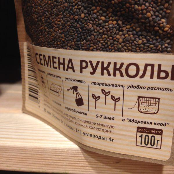 Семена рукколы микрозелень 100г