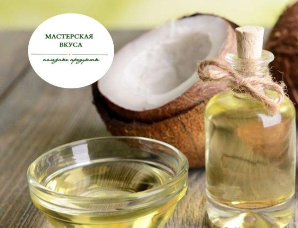 Рафинированное 100% кокосовое масло 1000мл