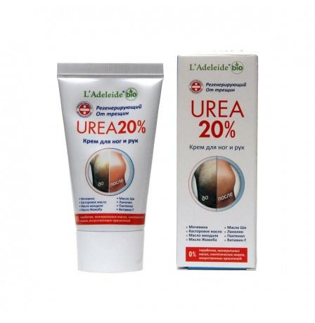 """Косметический крем для ног и рук без SLS и парабенов """"UREA 20%"""" 50мл"""