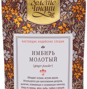 Имбирь сушёный молотый (Dry Ginger Powder) 30г
