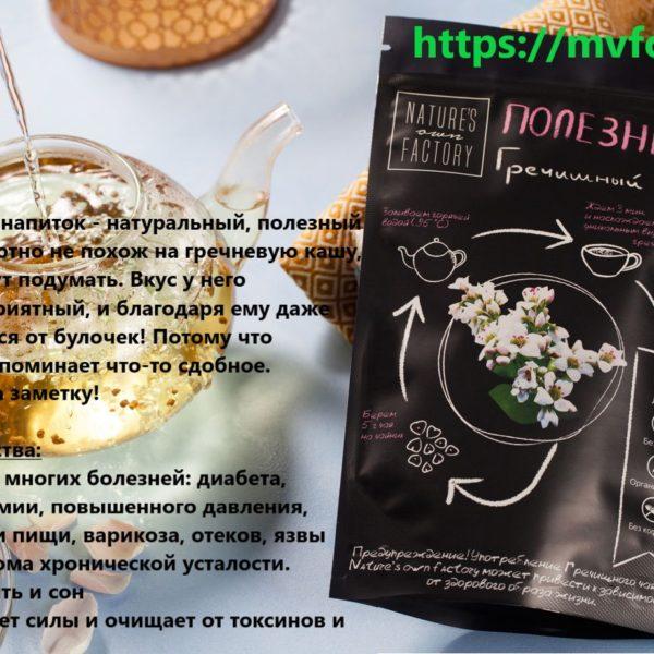 гречишный чай Natures own factory Мастерская вкуса