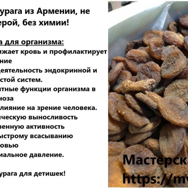 биокурага из Армении