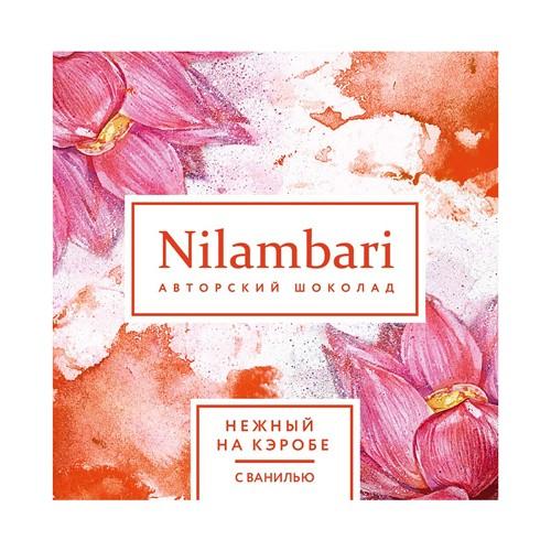 Шоколад Nilambari нежный на кэробе с ванилью 65г