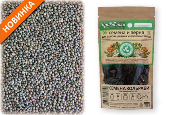Кольраби семена для проращивания микрозелен 100г Никольские проростки