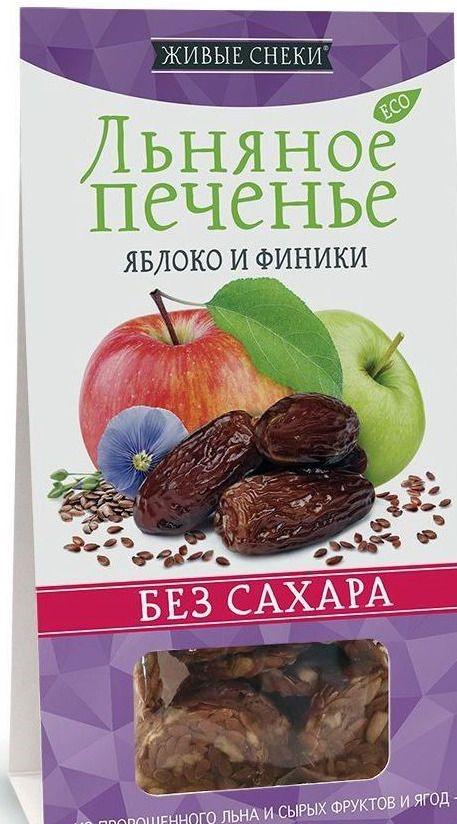 Льняное печенье Яблоко и финики без сахара 60г Живые Снэки