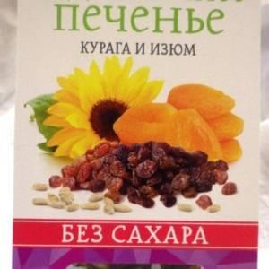 Подсолнечное печенье Курага и изюм без сахара 60г Живые Снэки