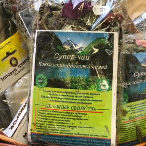супер чай кавказских долгожителей