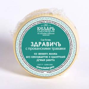сыр здравичъ с прованскими травами Келарь