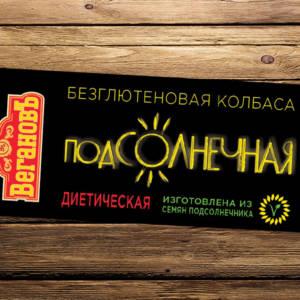 колбаса безглютеновая подсолнечная 300г веганов
