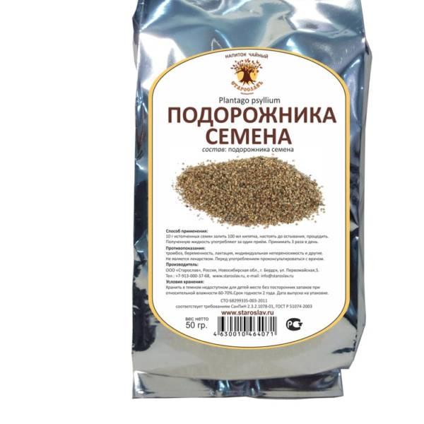 подорожника семена старослав Алтай