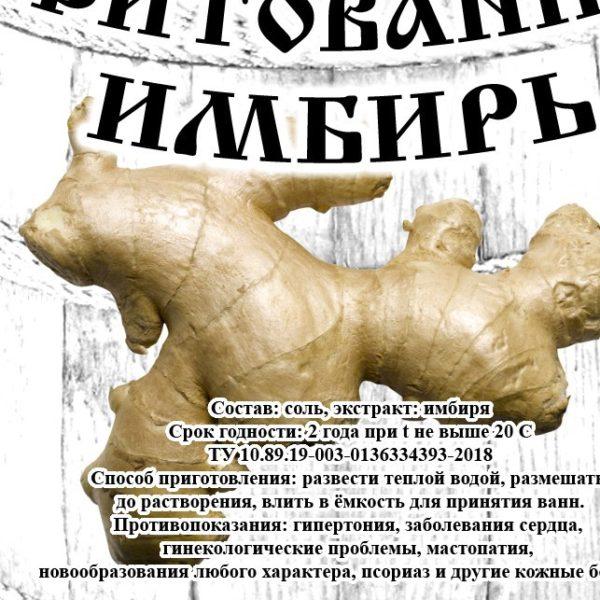 Фитованна имбирь 200г Алтай