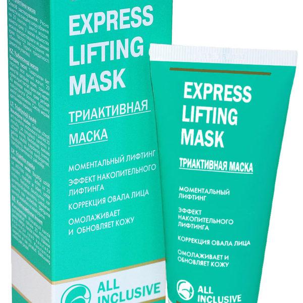 Триактивная маска экспресс лифтинг