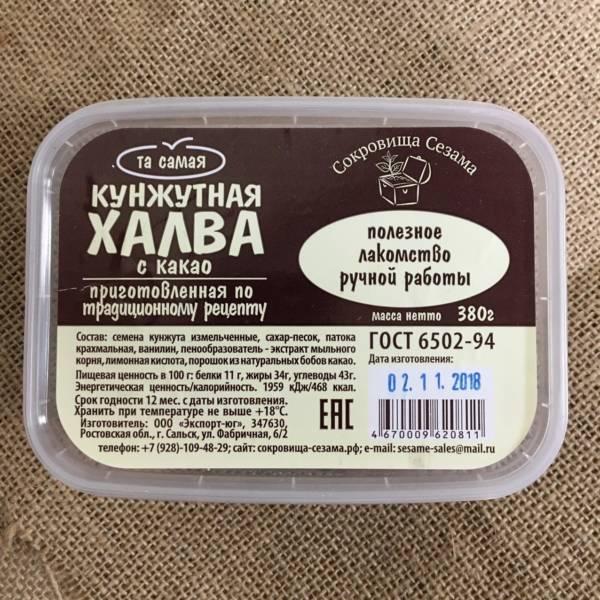 Халва кунжутная с какао 380г