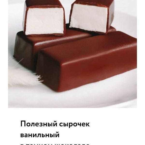 сырок ванильный в темном шоколаде