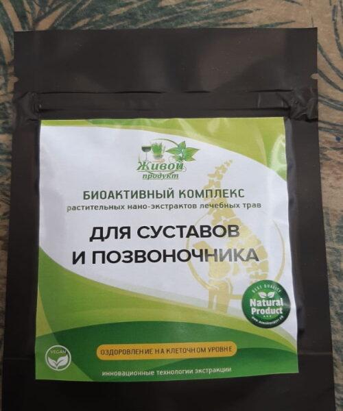 Комплекс растительных нано-экстрактов лечебных трав для суставов и позвоночника