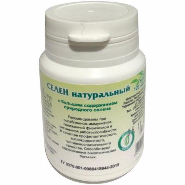 Фито таблетки Селен натуральный 120 таблеток Фитоцентр Гордеева