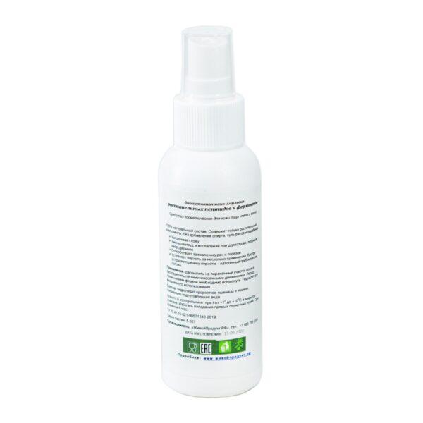 Биоактивная нано-эмульсия растительных пептидов и ферментов для кожи лица, тела и волос