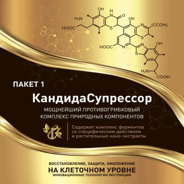 кандида супрессор противогрибковый комплекс